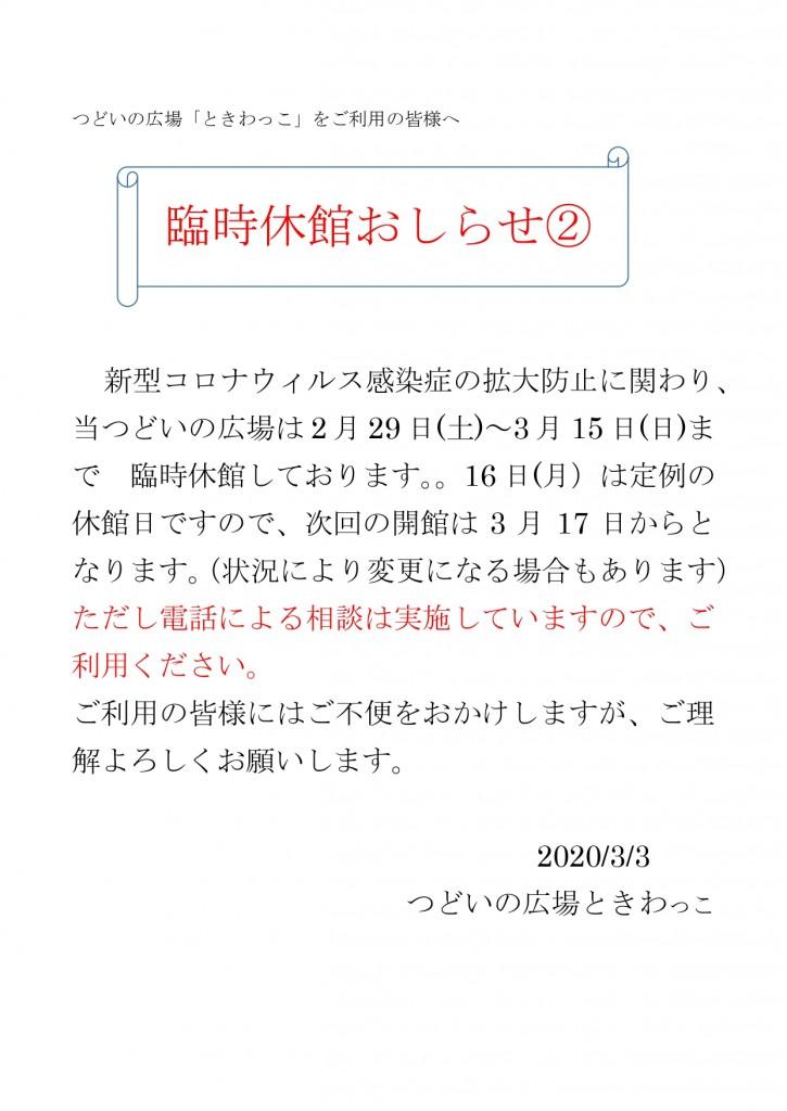 ②休館のお知らせ_page-0001 (1)