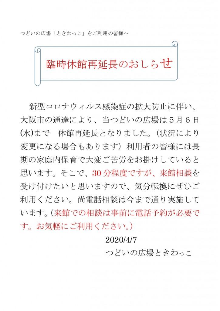 ③休館のお知らせ_page-0001