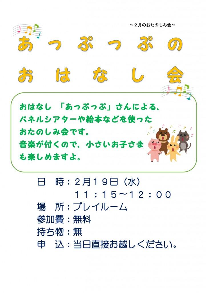 あっぷっぷのお話し会_page-0001