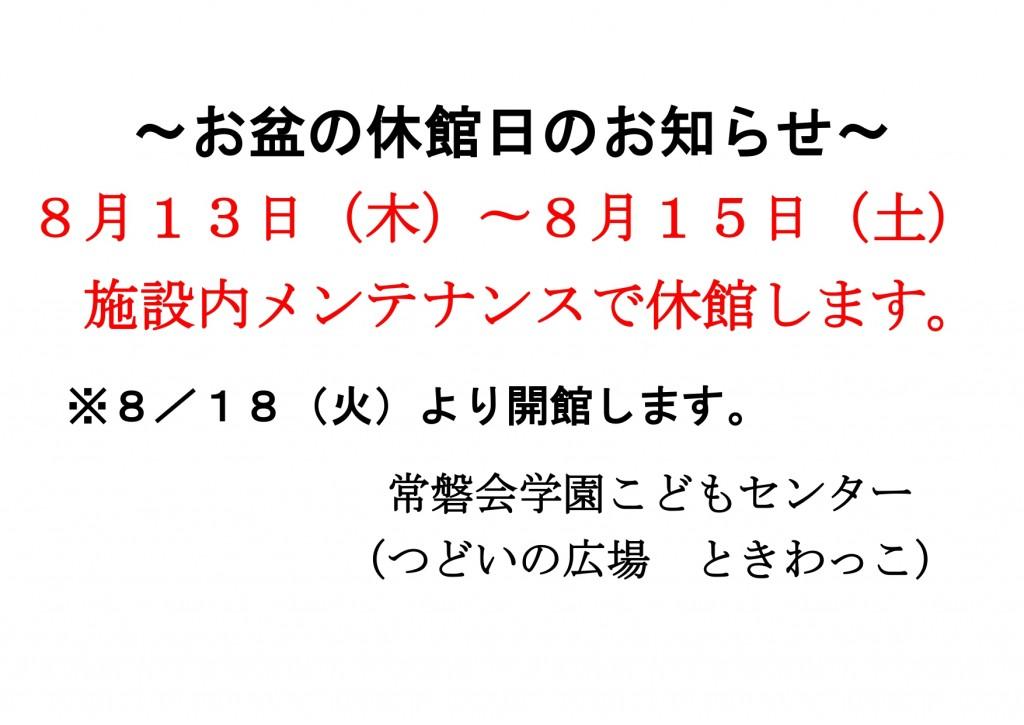 お盆休み案内_page-0001