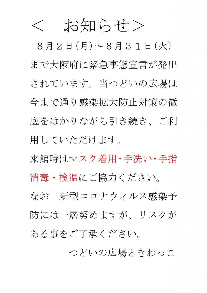 お知らせ_page-0001
