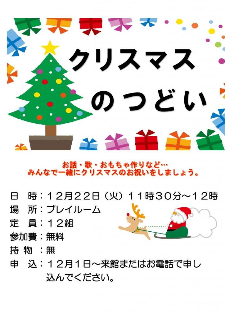 クリスマスのつどい_page-0001
