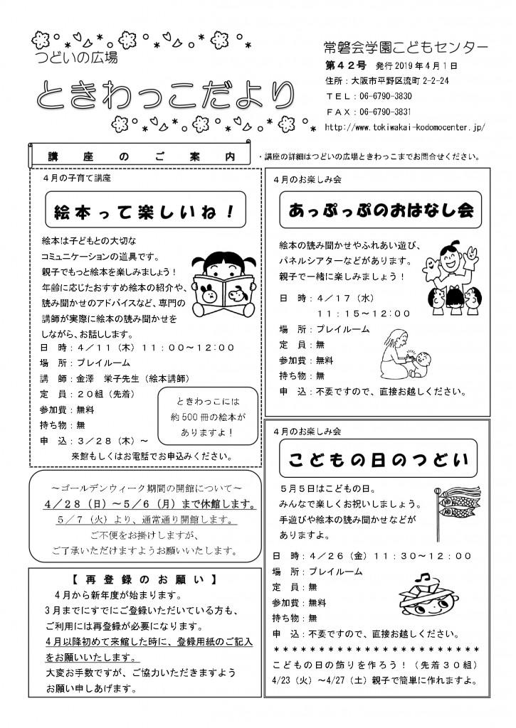 センターだよりNO42(2019.4)_page-0001