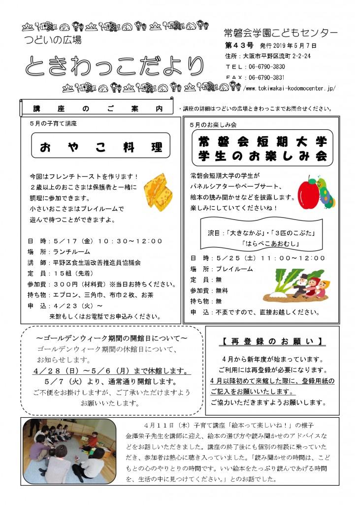 センターだよりNO43(2019.5)_page-0001
