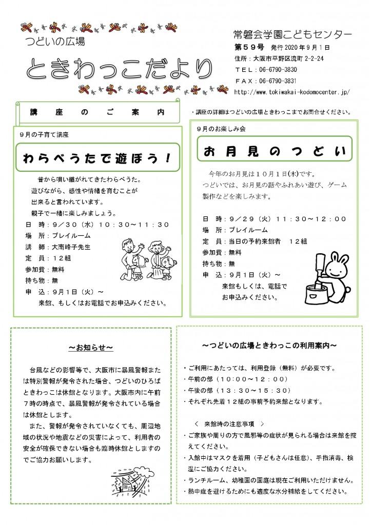 センターだよりNO59改(2020.9) _page-0001