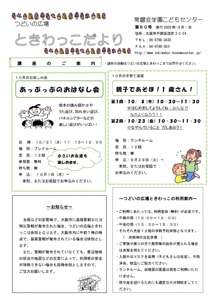 センターだよりNO60改(2020.10) (1)_page-0001
