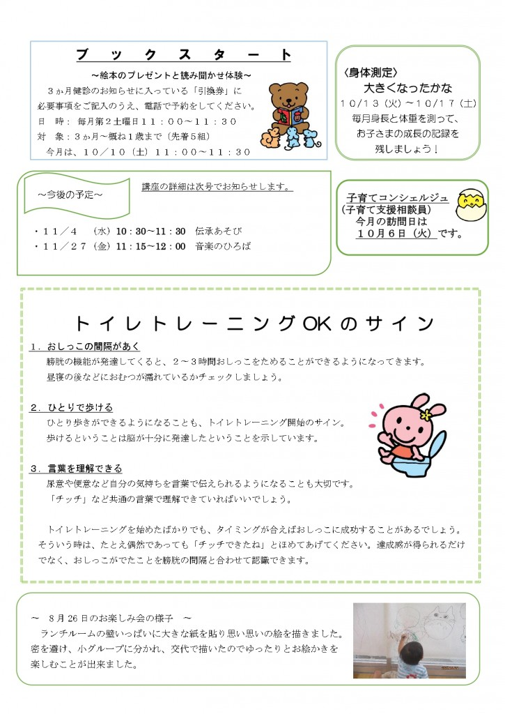 センターだよりNO60改(2020.10) (1)_page-0002