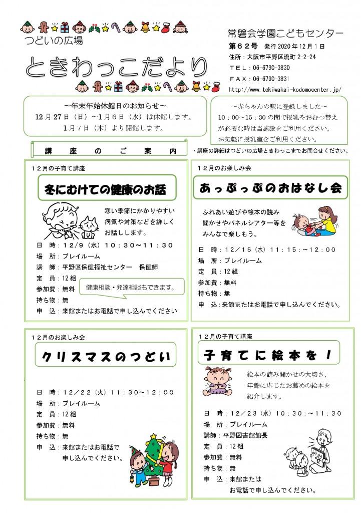 センターだよりNO62改(2020.12)_page-0001
