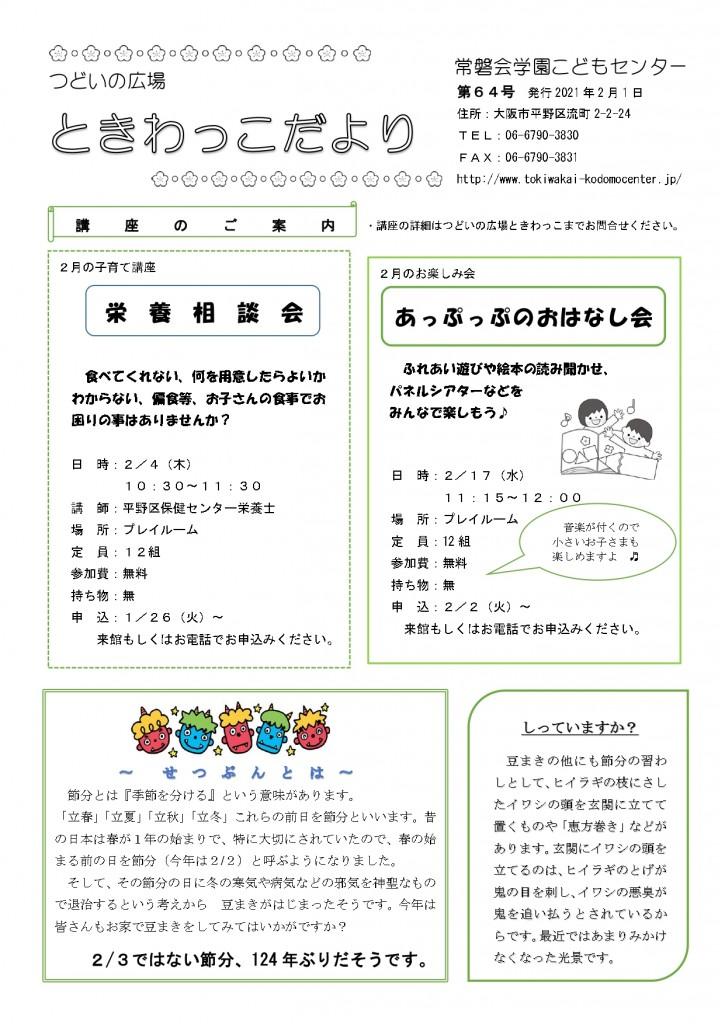センターだよりNO64(2021.2) (1)_page-0001