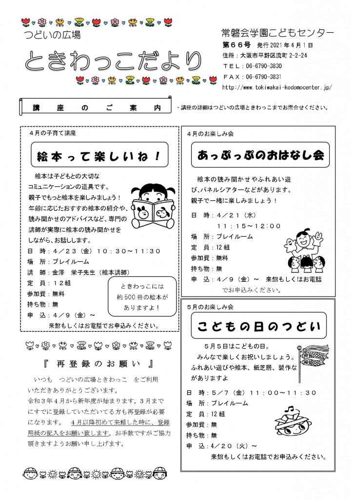 センターだよりNO66(2021.4)_page-0001