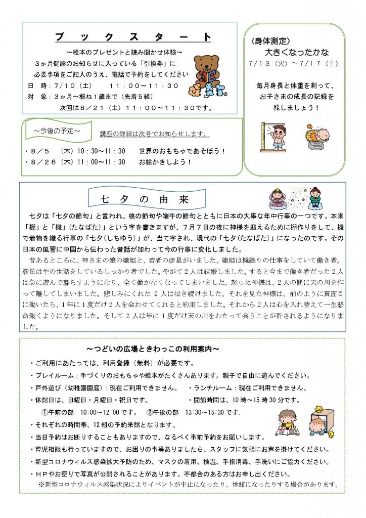 センターだよりNO69(2021.7) (1) - コピー_page-0002