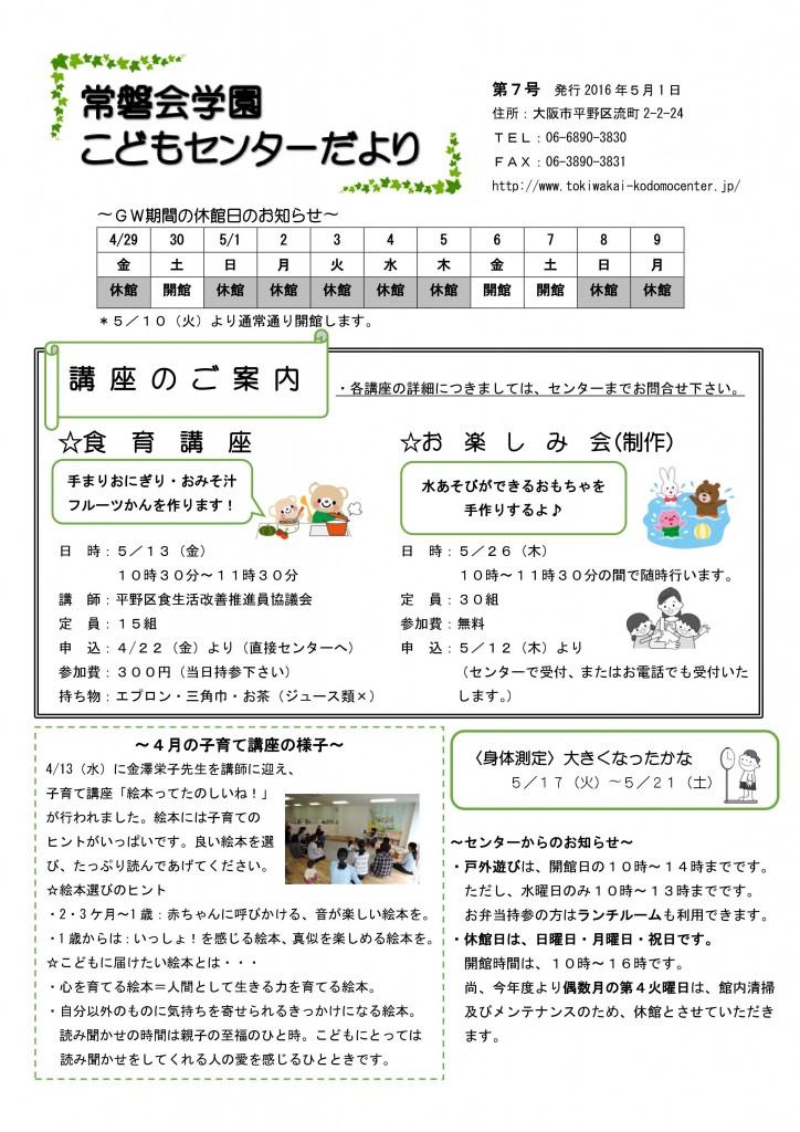 センターだよりNO7(2016.5)
