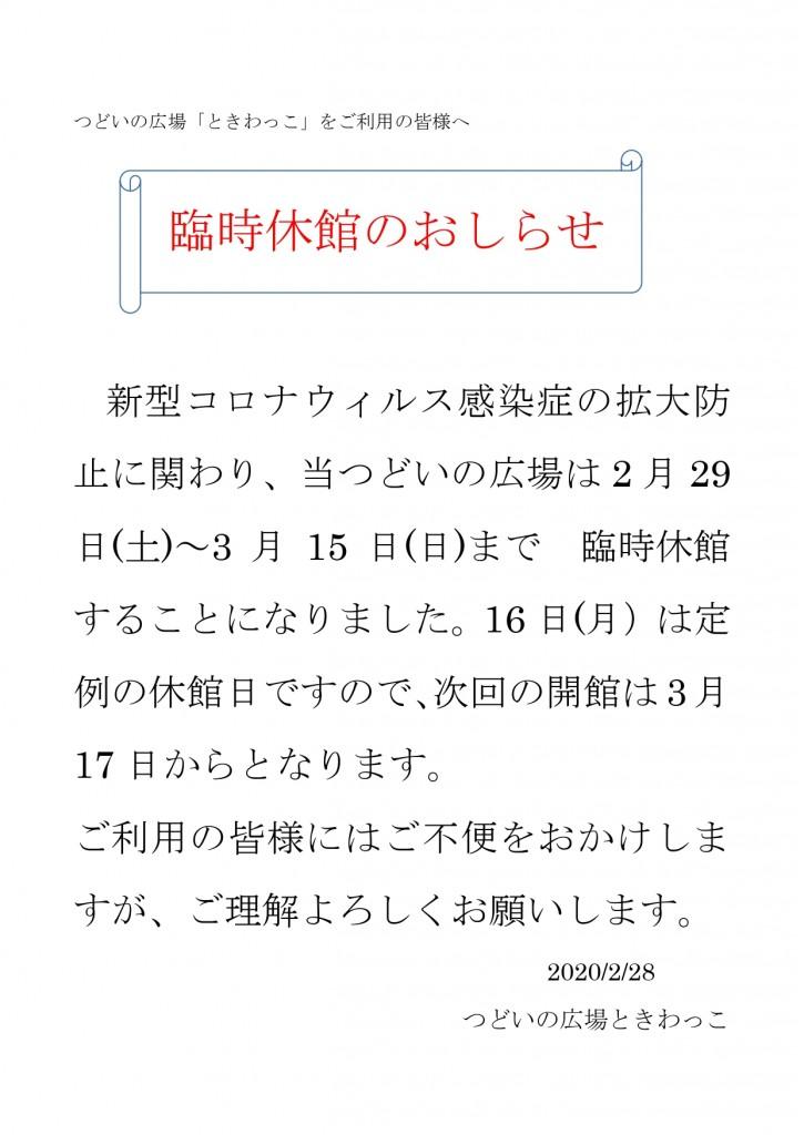 休止のお知らせ_page-0001