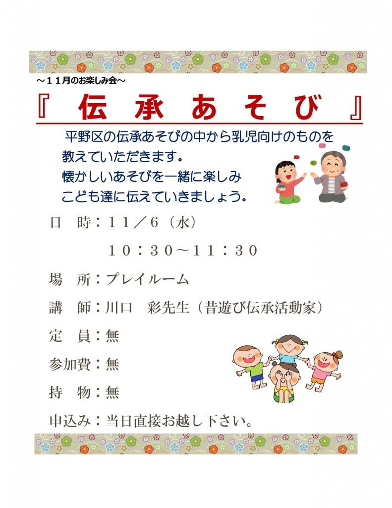 伝承遊び_page-0001 (1)