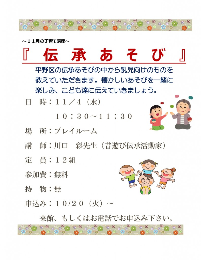 伝承遊び_page-0001