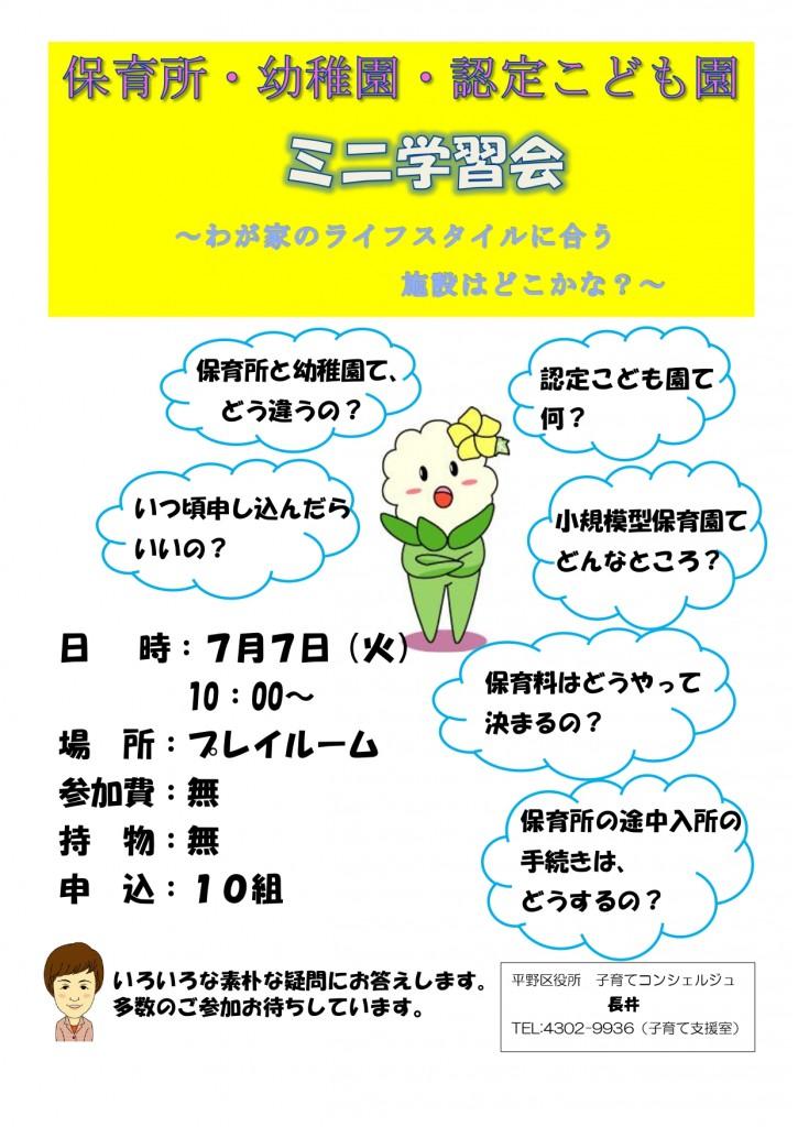 子育て支援員ミニ学習会_page-0001