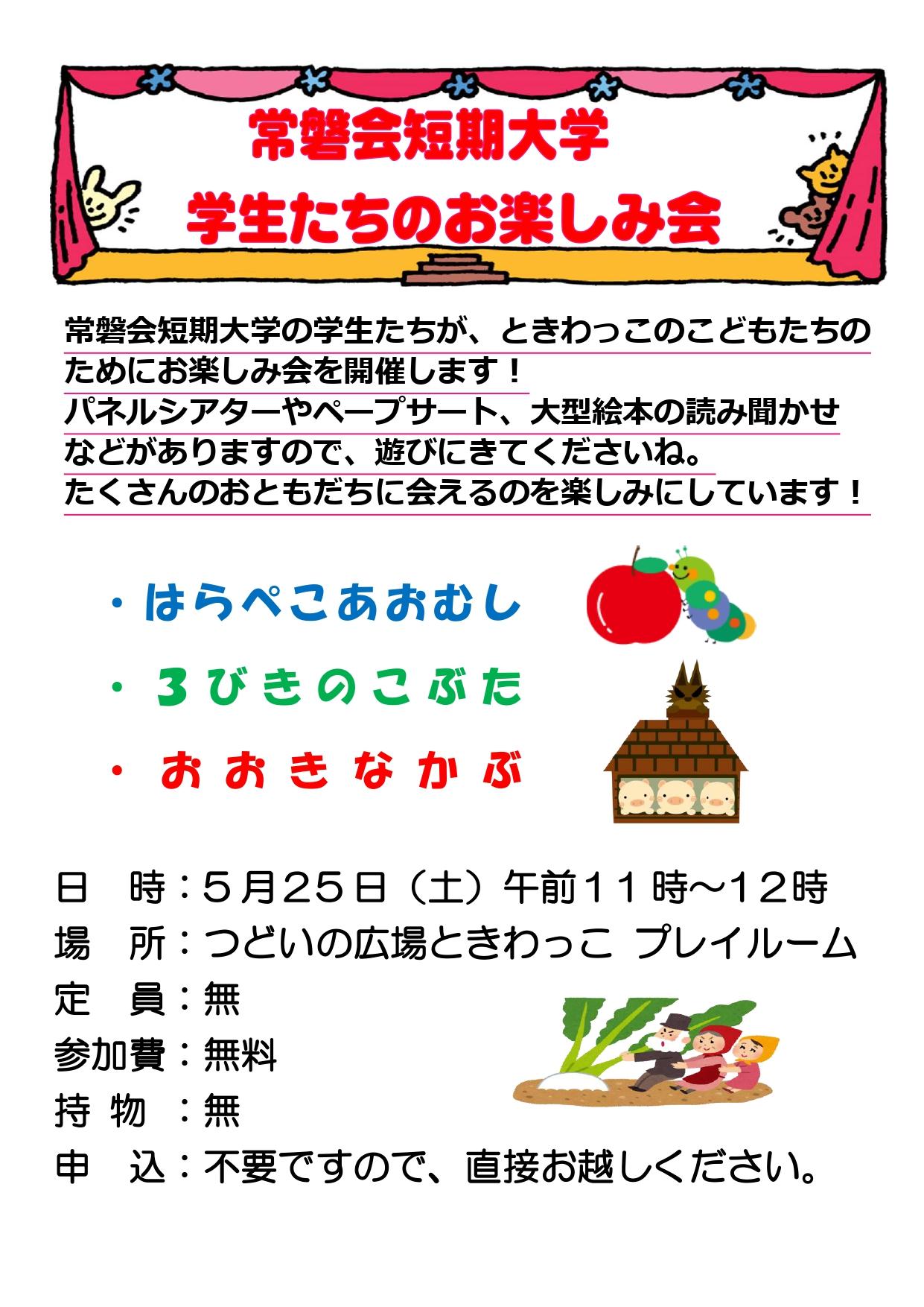 学生のお楽しみ会_page-0001