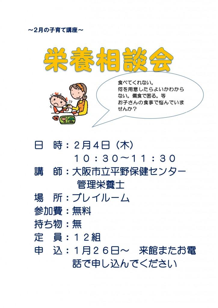 相談会2月栄養_page-0001