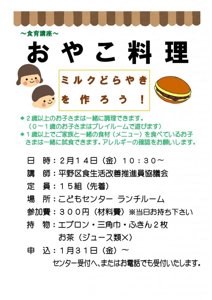 食育講座ちらし_page-0001