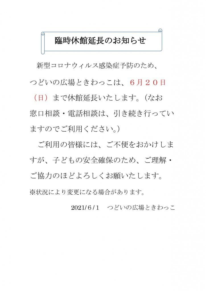 6月つどいの広場休止のお知らせ._page-0001