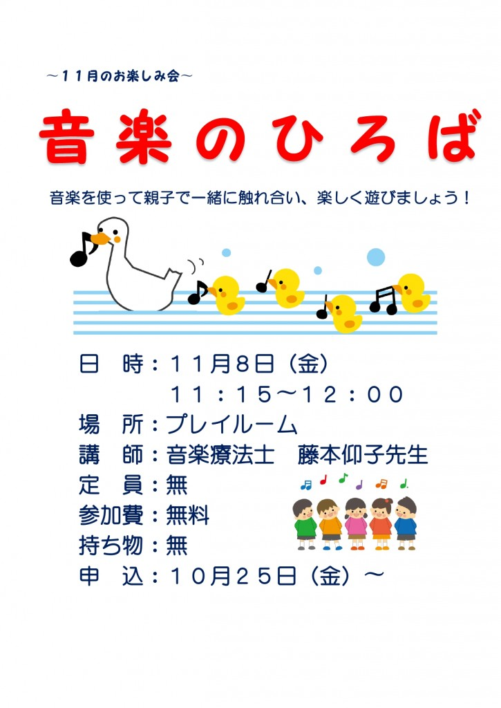 11月音楽のひろばちらし_page-0001
