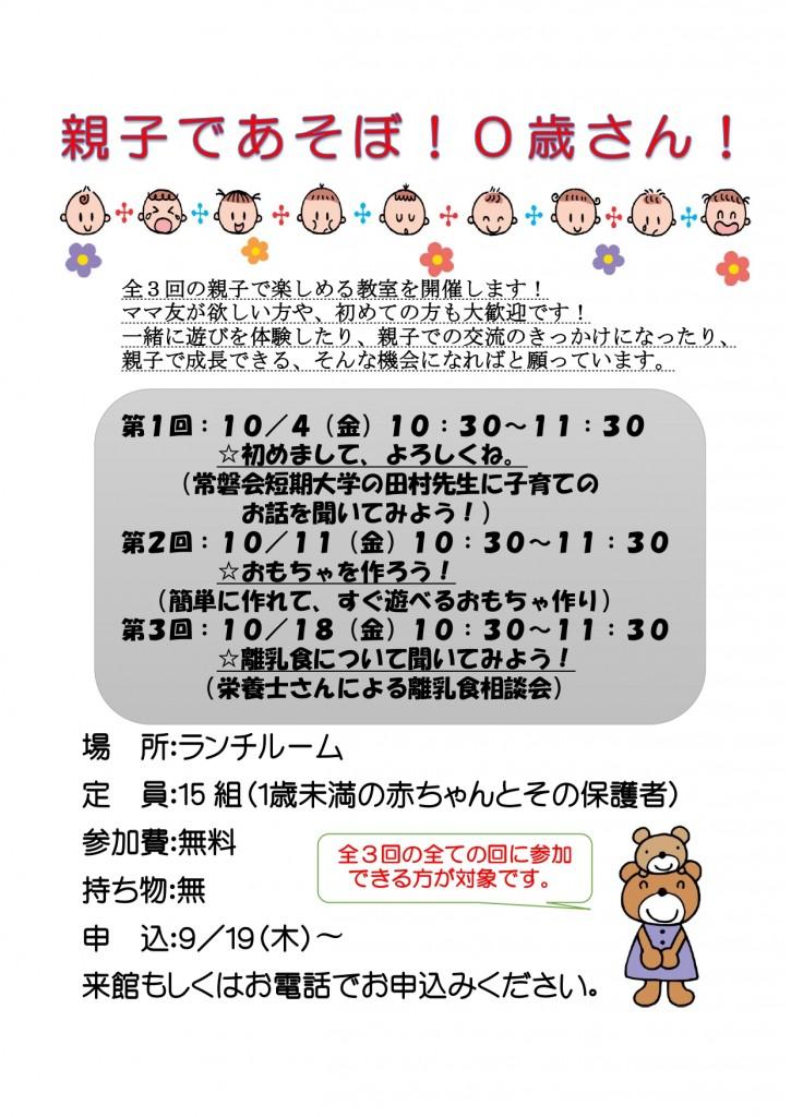 10月親子であそぼ!0歳さん!_page-0001 (6)