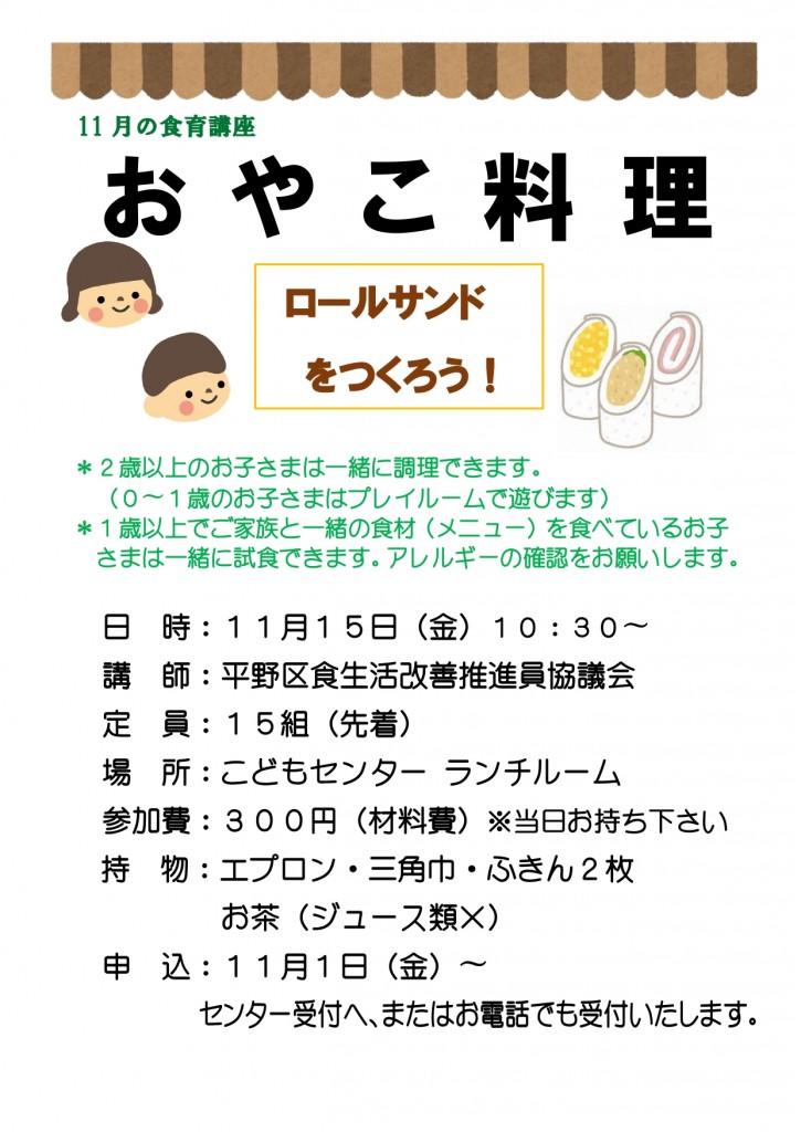 11月食育講座ちらし_page-0001 (1)