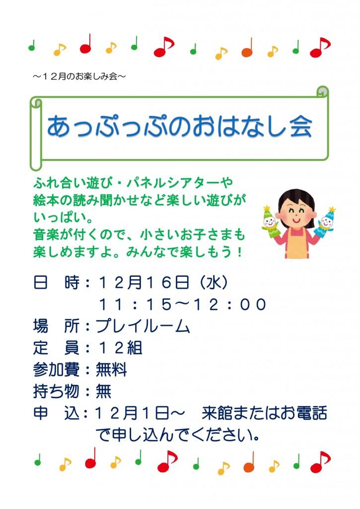 12月あっぷっぷ_page-0001