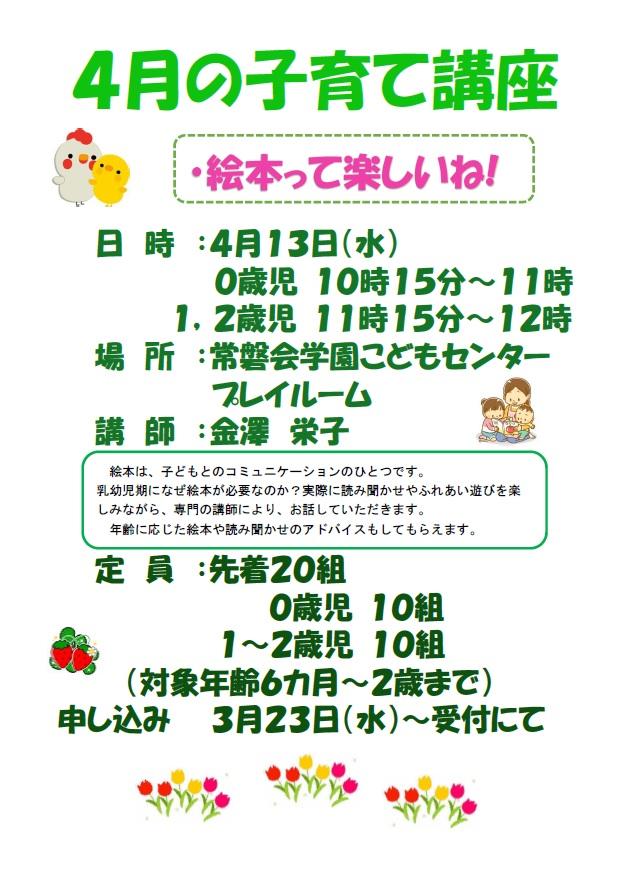 2016.4-01kosodate-ehon