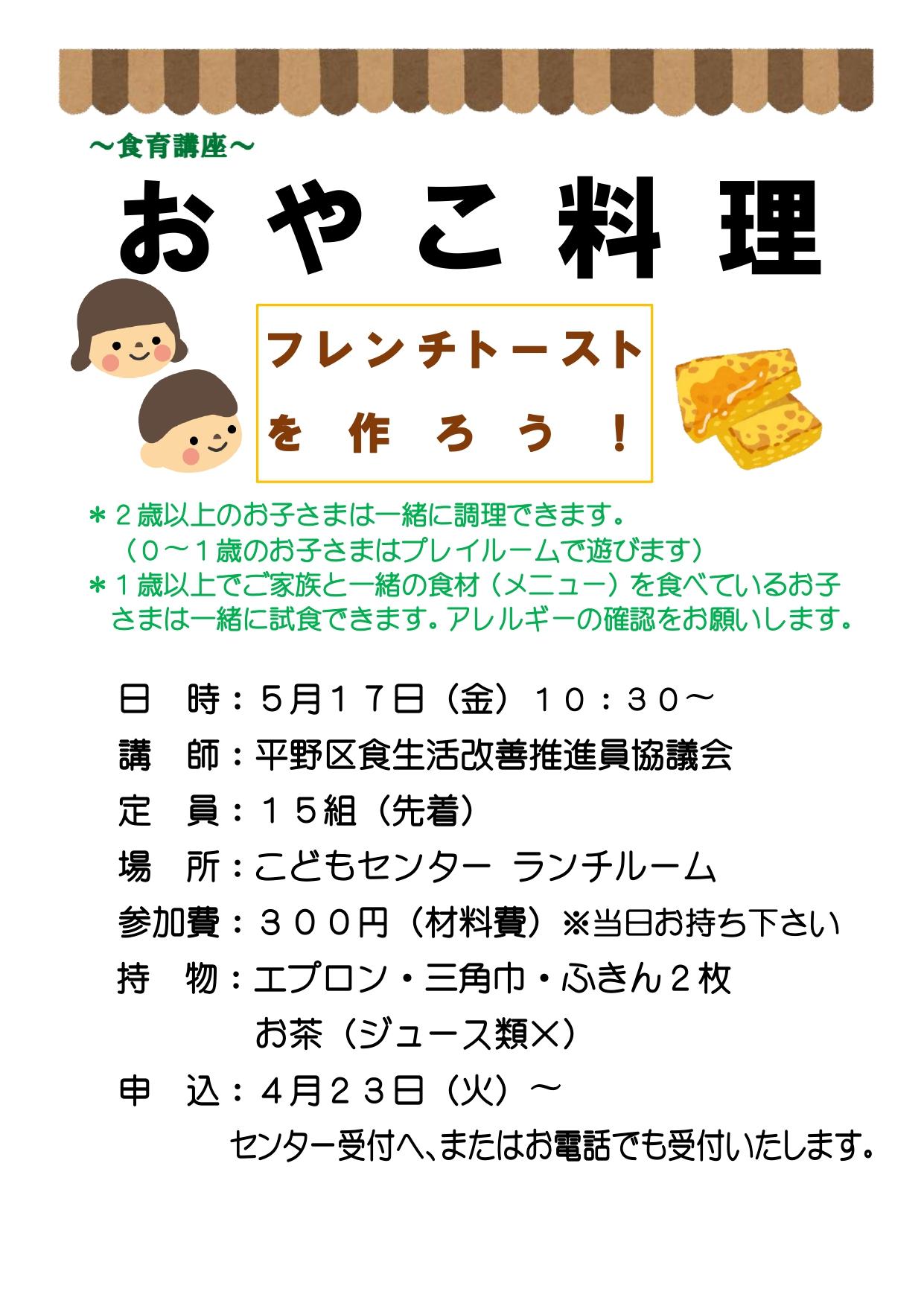 5月の食育講座ちらし_page-0001