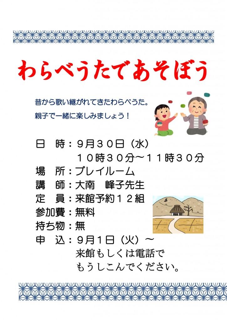 9月わらべうたちらし_page-0001