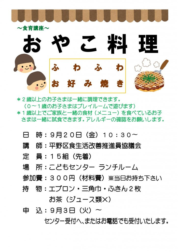 9月食育講座ちらし_page-0001